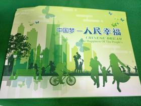 中国梦第三组  小全张加套票外加一张公交卡合售如图