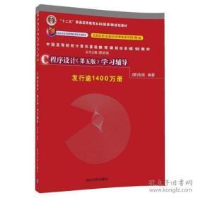 c程序设计 第五版