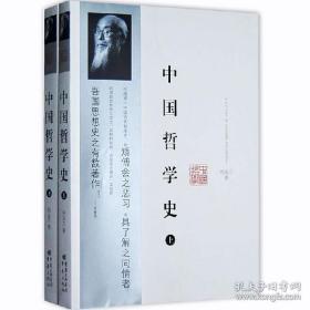 中国哲学史(上下册)未撤塑封