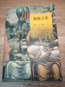 鲵鱼之乱(20世纪外国文学丛书)