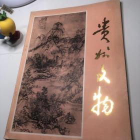 贵州文物(1984年第2期)(总第八期)