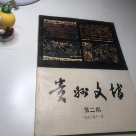 贵州文博 第二期