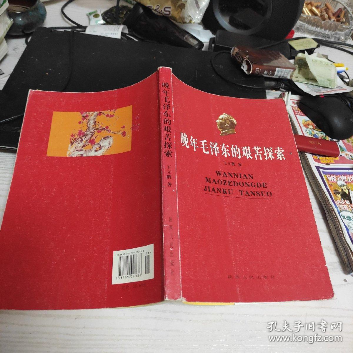 晚年毛泽东的艰苦探索