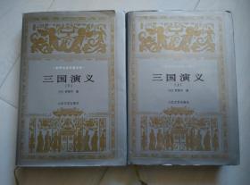 世界文学名著文库大缺本:三国演义 上下全二册 32开精装本 73年3版 2001年1印