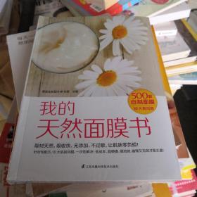 我的天然面膜书(500款自制面膜10大类功效)