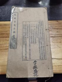 民国三十七年印,地藏菩萨本愿经,一本上中下三卷齐