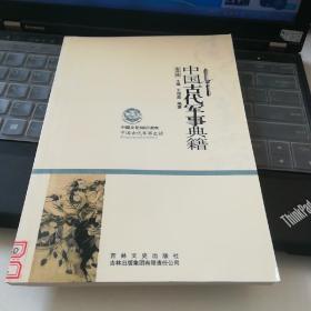 中国文化知识读本:中国古代军事典籍