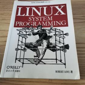 LINUX系统编程 影印版