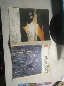 《版画艺术》期刊杂志,1985年第16期。