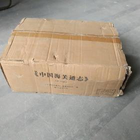 中国海关通志(全六册)
