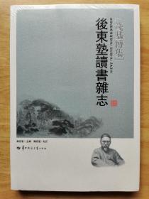 后东塾读书杂志