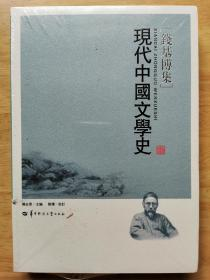 钱基博集:现代中国文学史
