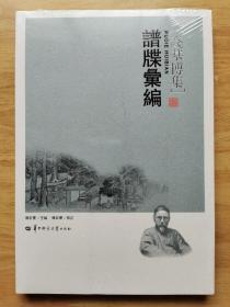 谱牒汇编/钱基博集
