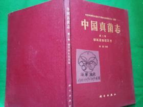 中国真菌志.第二卷.银耳目和花耳目