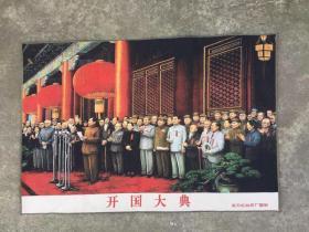 毛主席文革刺绣织锦画丝织画红色收藏开国大典