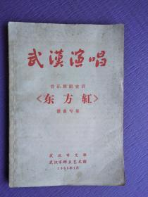 武汉演唱音乐舞蹈史诗《东方红》歌曲专集
