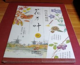 用水彩描绘花万叶:秋