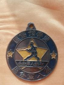 1946年7月7日冀鲁豫军区第八军分区 抗战八年纪念章