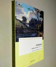 寻找如画美:英国的风景美学与旅游,1760—1800