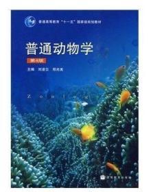 普通动物学 刘凌云 第四版4版 郑光美高等9787040267136
