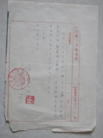 票证:1956年陕西省白河县人民检察院起诉书 [被告 皮定甲]