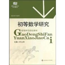 初等数学研究 叶立军 华东师范大学出版社 9787561759806