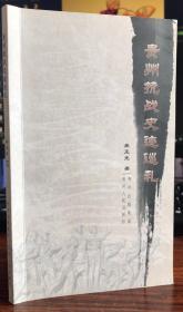 贵州抗战史记巡礼
