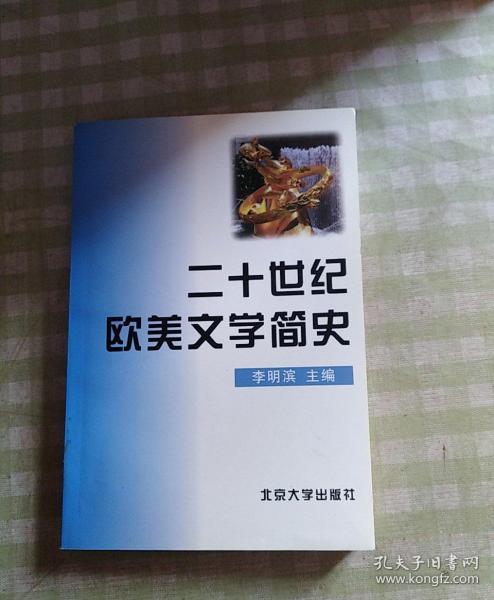 二十世纪欧美文学简史