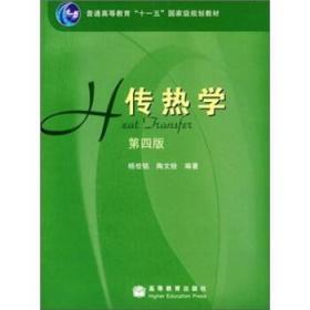 传热学(第4版) 杨世铭 陶文铨 高等教育出版社9787040189186/ 杨