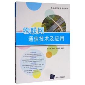 物联网通信技术及应用/ 范立南 莫晔 兰丽辉/ 清华大学出版社