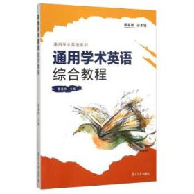 通用学术英语系列:通用学术英语综合教程 蔡基刚 复旦大学出