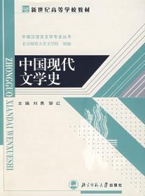 中国现代文学史 刘勇著 北京师范大学出版社
