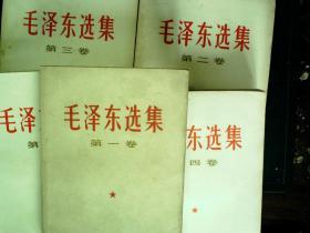 G587,红色文献,毛选全套,人民出版社1967年版 毛泽东选集1-4卷全加上1977年初版第五卷全套,品佳。