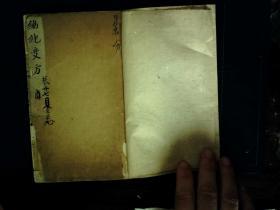 M1627,清代白纸双色套印刻本:钦定协纪辨方书,存原封线装一册卷27-28 ,刻印精良,品不错。