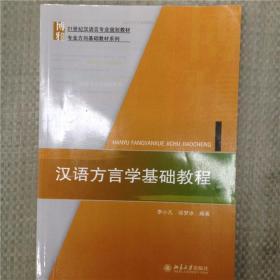 汉语方言学基础教程李小凡项梦冰编9787301158517北京大学