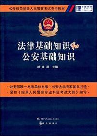 法律基础知识和公安基础知识