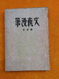 文艺漫笔【全一册 土纸本 1942年初版】