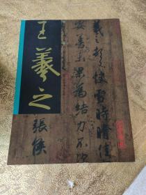 中国名家法书全集22:王羲之---快雪时晴帖