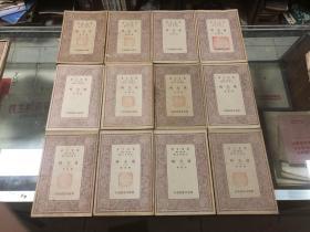 万有文库 通志略(一~二十四)全二十四册 商务印书馆 民国二十二年石二月初版