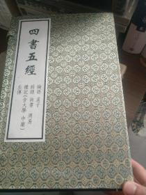 四书五经 浙江文艺出版社