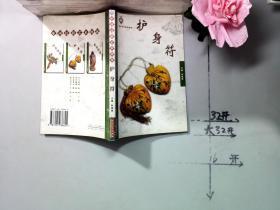 中国民俗艺术图说:护身符