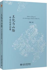 王化与山险:中古边裔论集