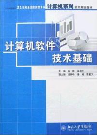21世纪全国应用型本科计算机系列实用规划教材-计算机软件技术基础 高巍 等 北京大学出版社