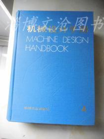 机械设计手册·第四卷