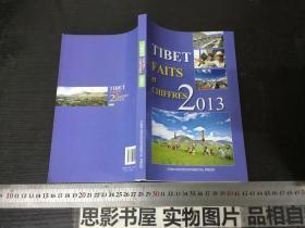 西藏:事实与数字 2013( 法文)