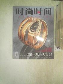 时尚时间  2010  12