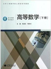 正版 高等数学(下册) 朱婉珍 陶祥兴 高等教育出版社