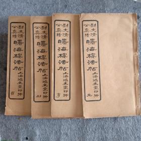 刘墉书法《曙海楼帖》刘文清公真迹,清爱堂石刻