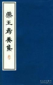 药王寿养集/一函一册/线装