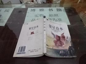 学生课外必读丛书 繁星春水  货号14-4